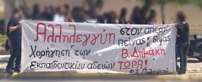 Κάλεσμα σε συγκέντρωση και πορεία αλληλεγγύης στον φοιτητή Β. Δημάκη