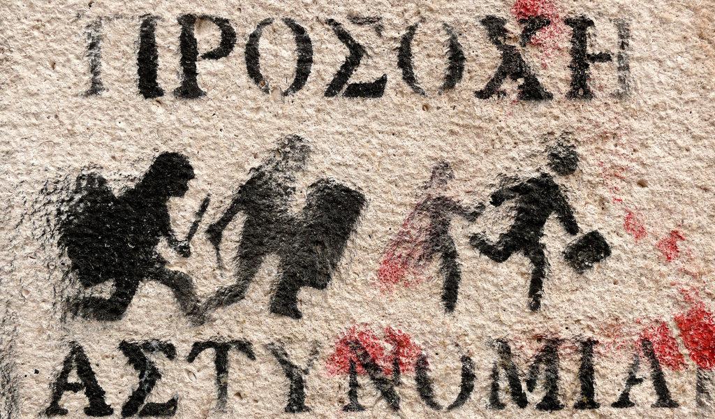 Καταγγελία  για τον ξυλοδαρμό μεταναστών στο ΑΤ Εξαρχείων