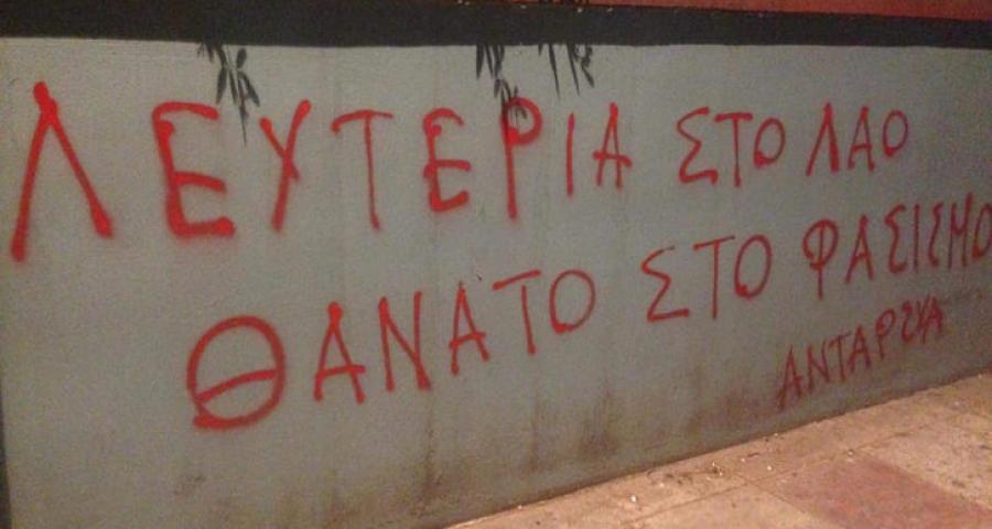 Ένοχοι για … αντιφασιστικό σύνθημα σε τοίχο!
