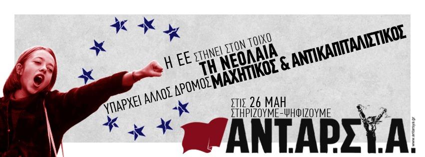 (english) Διεθνιστική προκήρυξη της ΑΝΤΑΡΣΥΑ για τις Ευρωεκλογές