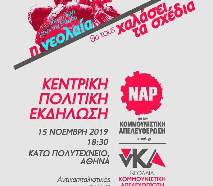 Κεντρική πολιτική εκδήλωση του ΝΑΡ & της νΚΑ στο Πολυτεχνείο