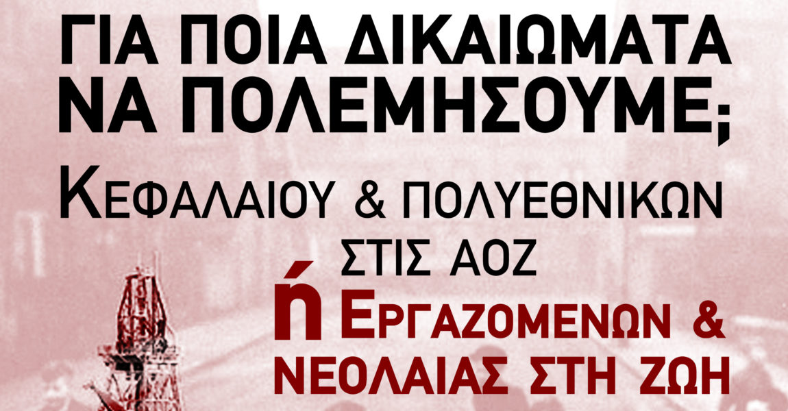 Πολιτική Εκδήλωση των οργανώσεων ΝΑΡ-νΚΑ Πάτρας για το ζήτημα της πολεμικής απειλής