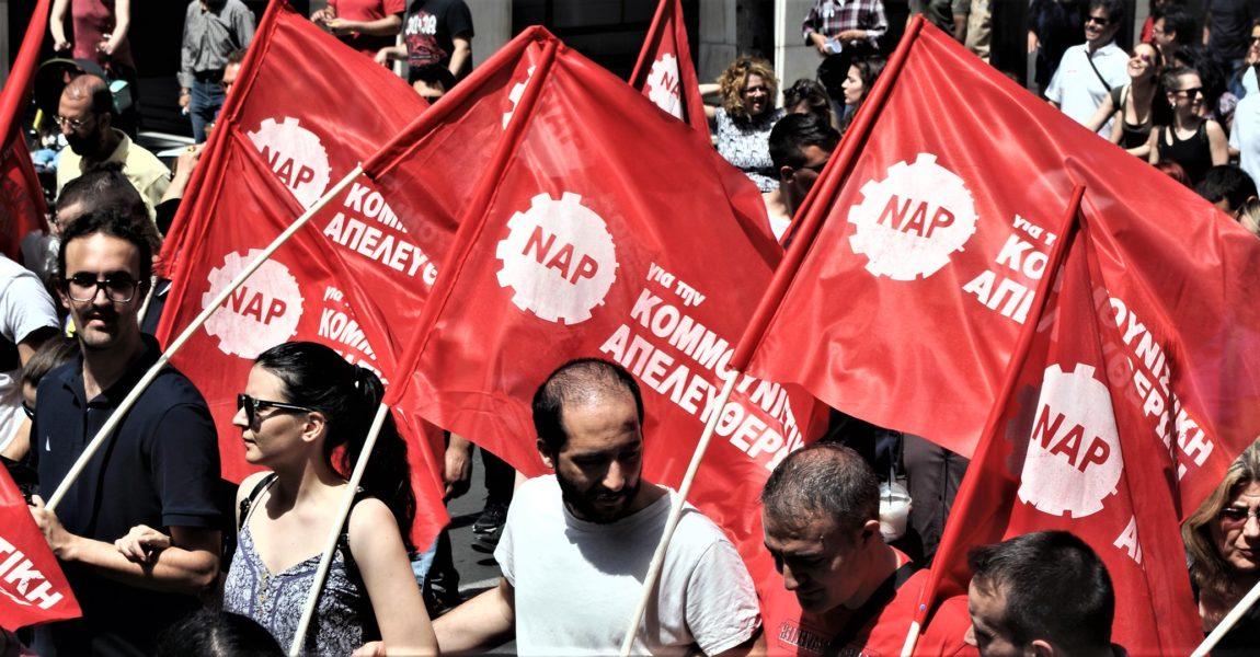 Ολόκληρη διαδικτυακή εκδήλωση του ΝΑΡ & της νΚΑ για τις τελευταίες εξελίξεις