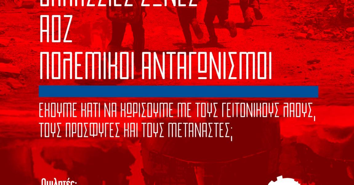 Εκδήλωση ΝΑΡ – νΚΑ στην Αλεξανδρούπολη, Πέμπτη 27/02 στις 17:00