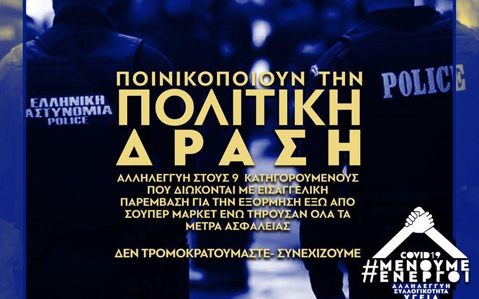 Οι διώξεις δεν θα περάσουν! Ψηφίσματα & Ανακοινώσεις Αλληλεγγύης