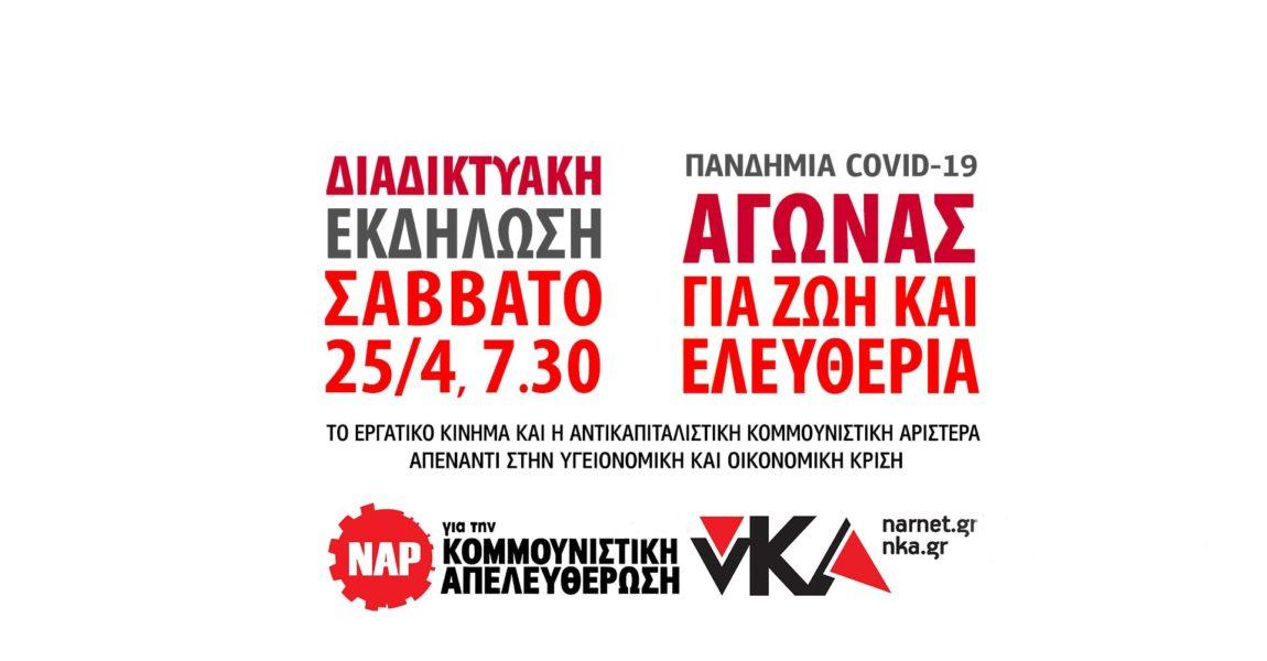 Διαδικτυακή Εκδήλωση ΝΑΡ-νΚΑ – 25.04 στις 19:30