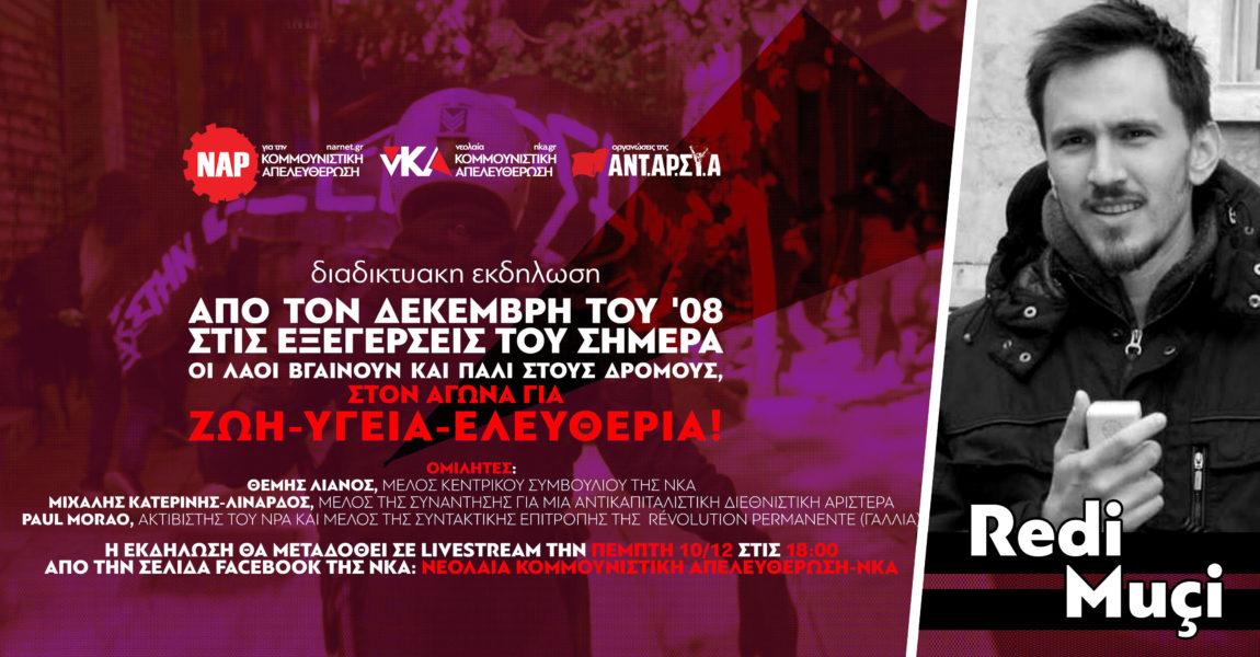 Ο Redi Muçi της Organizata Politike (Αλβανία) θα παρέμβει στην εκδήλωση της νΚΑ