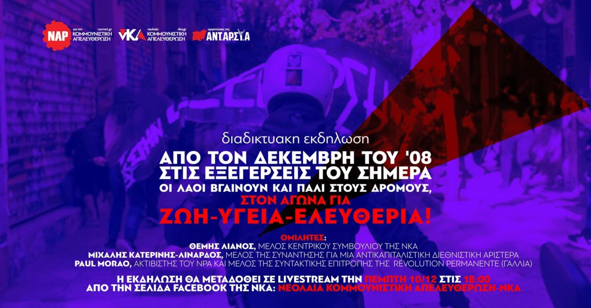Πρόσκληση στην εκδήλωση:  «Από τον Δεκέμβρη του '08 στις εξεγέρσεις του σήμερα.»