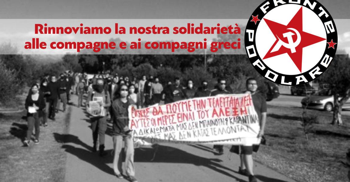 Fronte Popolare (Ιταλία): Η μνήμη του Αλέξη Γρηγορόπουλου τιμήθηκε στην Ελλάδα με κινητοποιήσεις