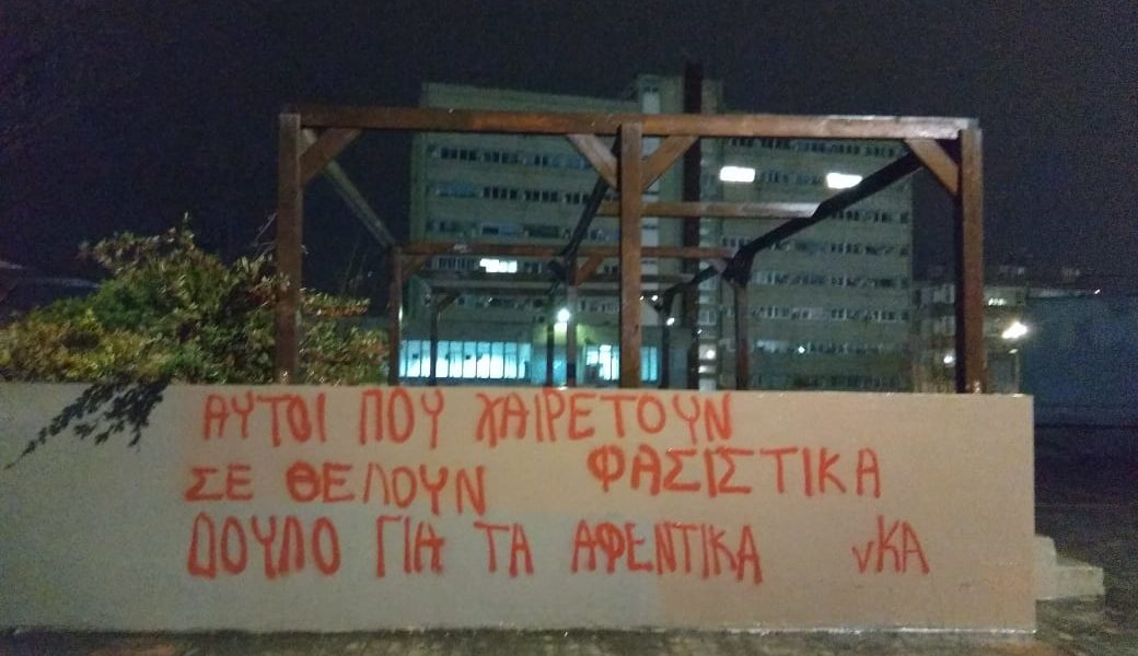 νΚΑ Θεσσαλονίκης: Οι φασιστικές συμμορίες δεν έχουν θέση στις σχολές μας!