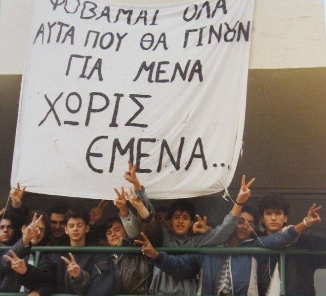 Το «αδύνατο να υπάρξει» ΄90-΄91 και η νέα εποχή του νεολαιίστικου κινήματος