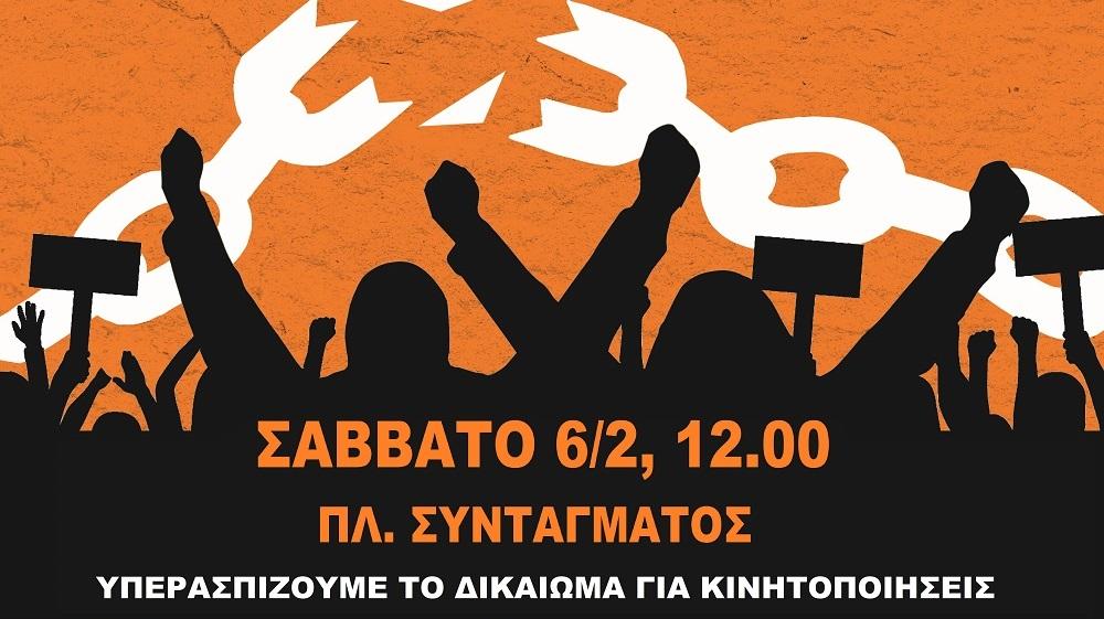 Επιτροπή Αλληλεγγύης: Υπερασπίζουμε το δικαίωμα στον αγώνα