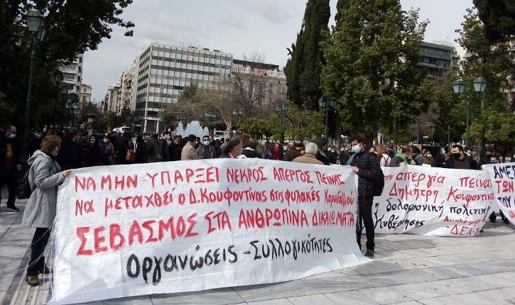 Αριστερές Οργανώσεις-Συλλογικότητες: Νέα Συγκέντρωση Αλληλεγγύης στον Δ. Κουφοντίνα: Σύνταγμα, Δευτέρα 1ηΜάρτη, 6.00 μμ