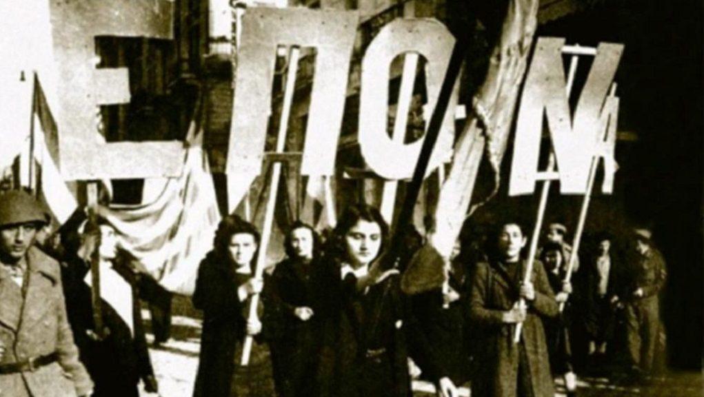 ΠΡΙΝ: Το απελευθερωτικό έργο της ΕΠΟΝ μέσα από τα μάτια της Άλκης Ζέη
