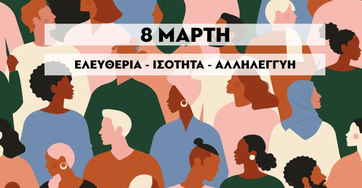ΝΑΡ-νΚΑ: 8 Μάρτη | Καμιά ανοχή στην έμφυλη βία, τις διακρίσεις και την καταπίεση