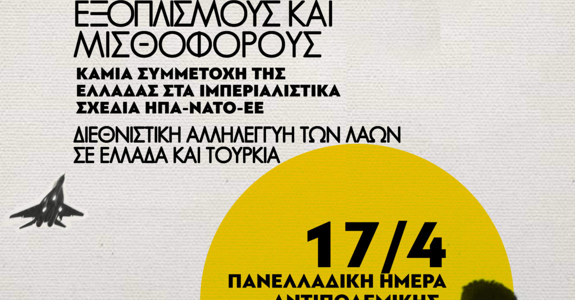 ΝΑΡ-νΚΑ: 17 Απρίλη όλοι/ες στις αντιπολεμικές διαδηλώσεις σε όλη την Ελλάδα!